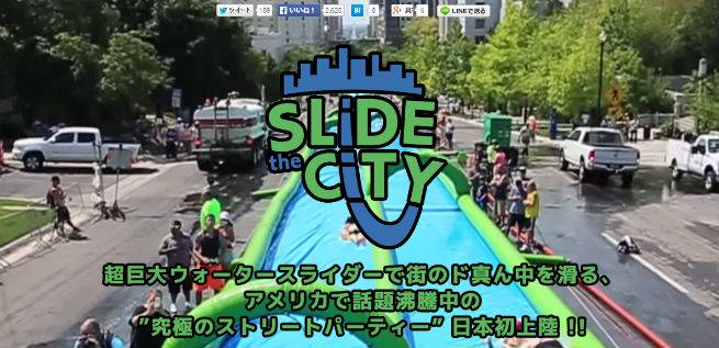 Slide The City JAPAN