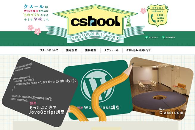 Webの学校 クスール