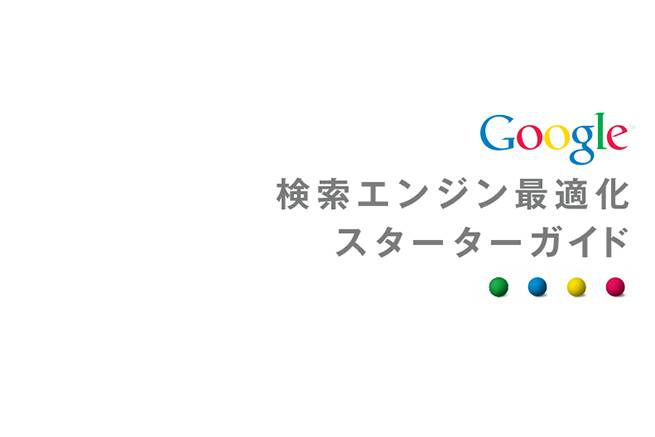 hs-google-seo