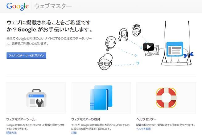hs-google-webmaster