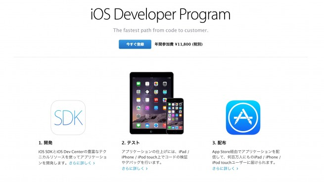 引用:iOS Developer Program