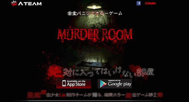 murderroom