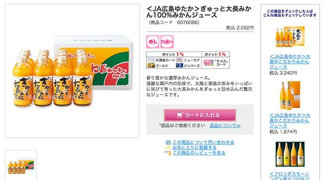 <JA広島ゆたか>ぎゅっと大長みかん100 みかんジュース|天満屋ネットショップ ギフト全般の通販サイト