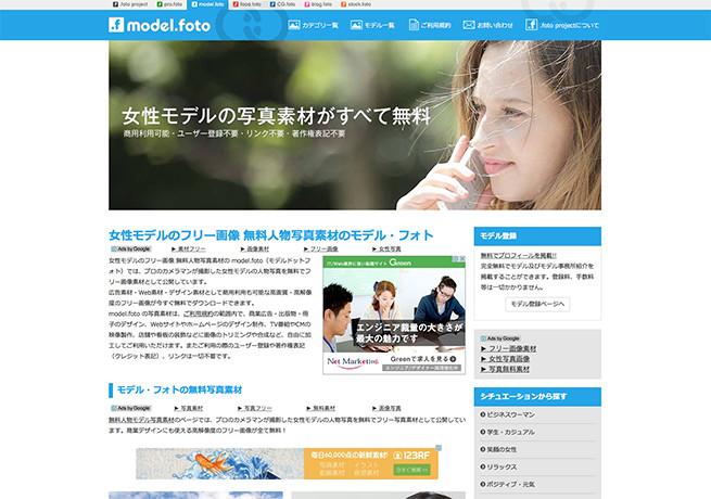 モデル・フォトのトップページの画像