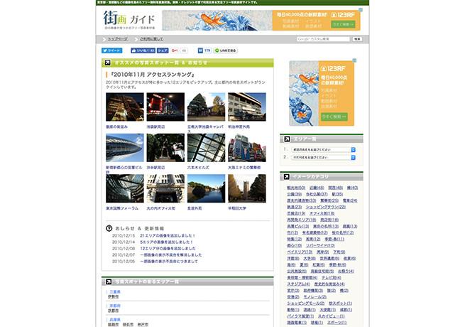 街画ガイドのトップページの画像