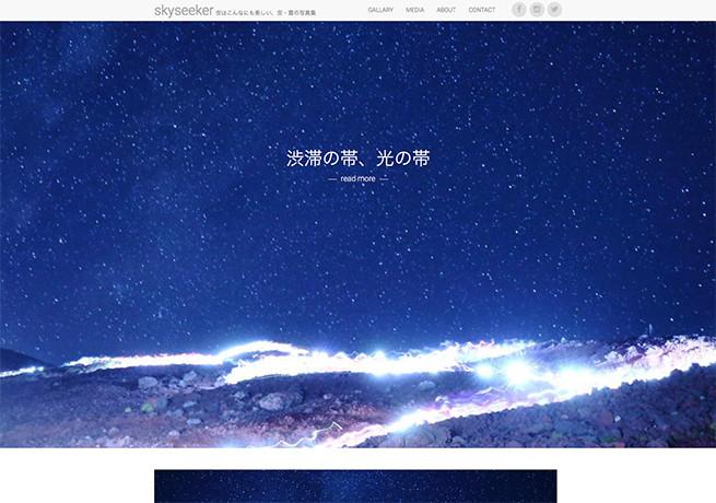 skyseekerのトップページの画像