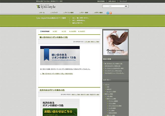 tyto_styleのトップページの画像