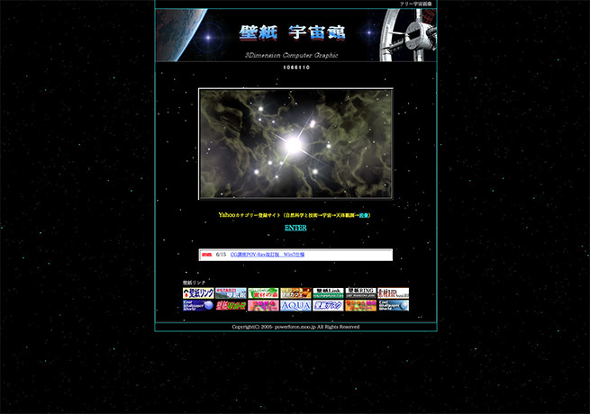 壁紙 宇宙館のトップページの画像