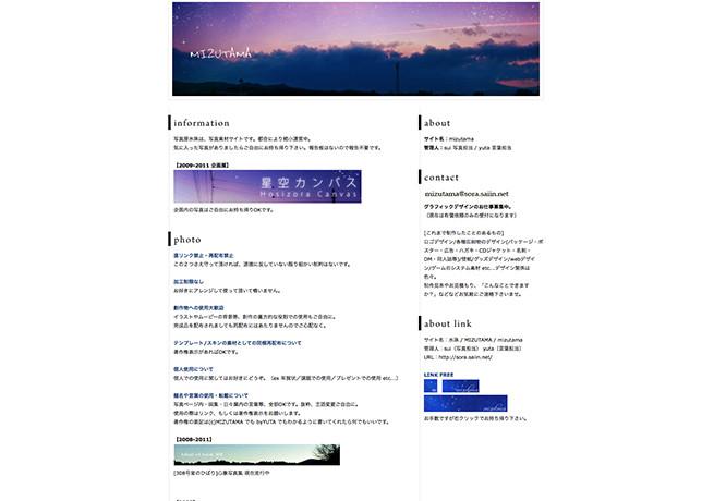 MIZUTAMAのトップページの画像