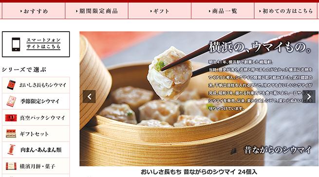 崎陽軒の通信販売 横浜名物「シウマイ」へのこだわりが生んだおいしさを、ヨコハマから全国へお届けします。