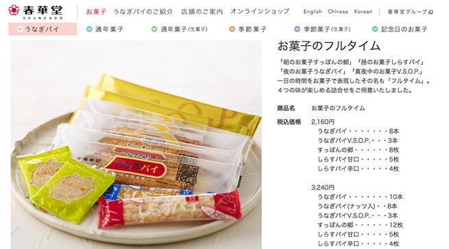 お菓子のフルタイム|お菓子|浜松のお菓子処 春華堂