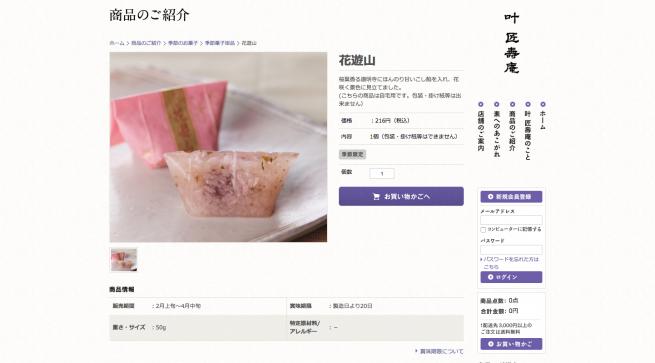 花遊山   季節菓子単品   季節のお菓子   商品のご案内   和菓子の叶 匠壽庵