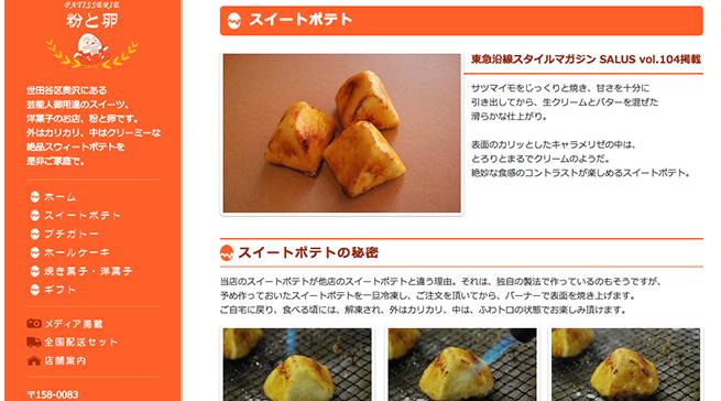 スイートポテト   粉と卵 世田谷区奥沢 洋菓子、スイートポテト