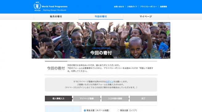 今回の寄付|国連WFP