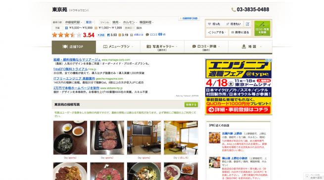 東京苑 (トウキョウエン)   上野 焼肉  食べログ
