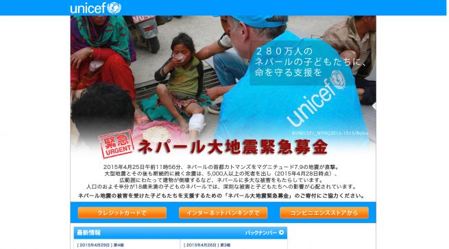 ネパール大地震緊急募金   日本ユニセフ協会