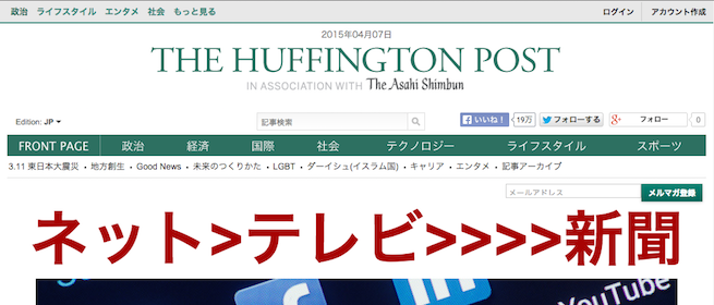 The Huffington Post日本版