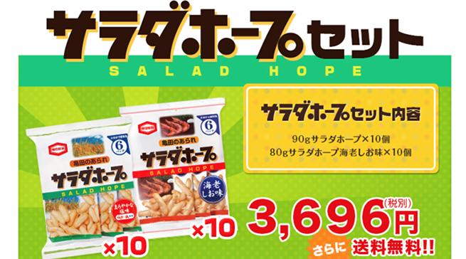【楽天市場】サラダホープセット (サラダホープ10袋、サラダホープ海老しお味 10袋):亀田製菓