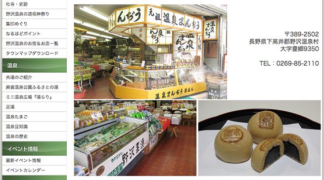 「フキヤ商店」北信州野沢温泉 観光協会オフィシャルウェブサイト