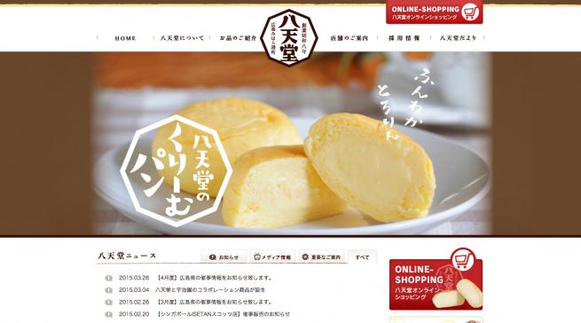 「くりーむパン」の八天堂   広島県三原市