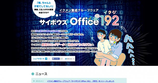 イクメン養成グループウェア サイボウズ Office 192