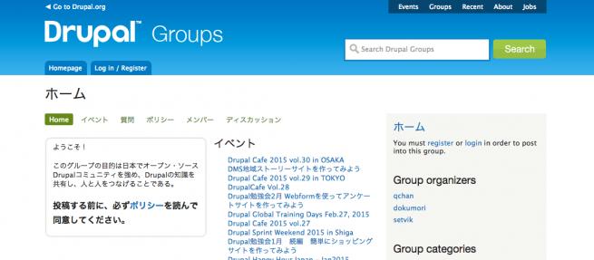 ホーム Drupal Groups