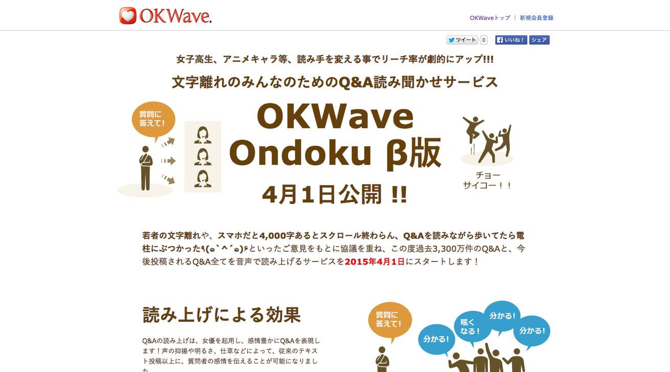 OKWave Ondoku β版 4月1日公開      OKWave