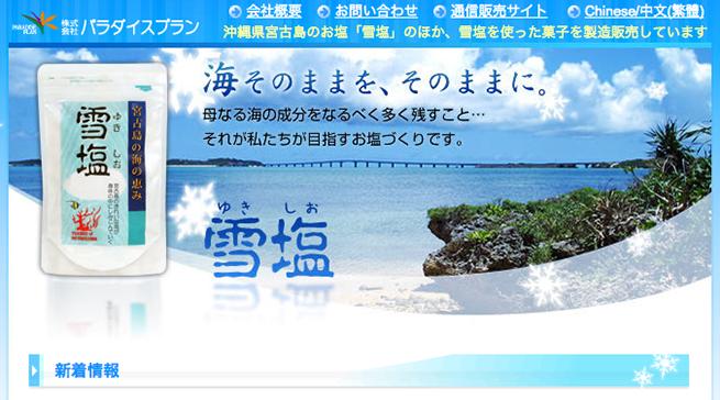 宮古島の雪塩公式サイト   トップページ