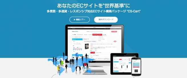 CS Cart 多言語・多通貨・レスポンシブ対応のECサイト構築パッケージ