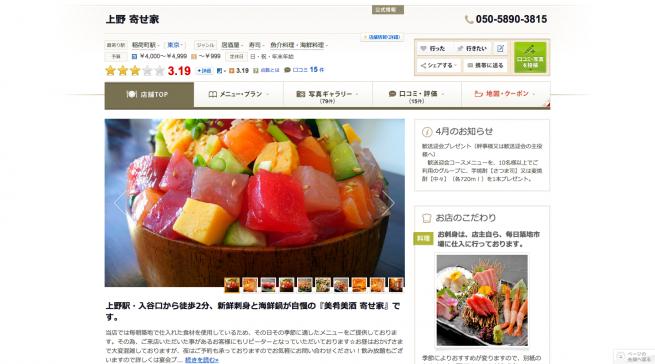 上野 寄せ家   稲荷町 居酒屋  食べログ