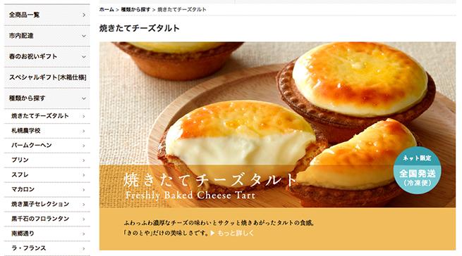 洋菓子きのとや 冷凍便で全国発送承ります。焼きたてチーズタルトまとめてのご注文がお得です。 洋菓子きのとや   洋菓子きのとや