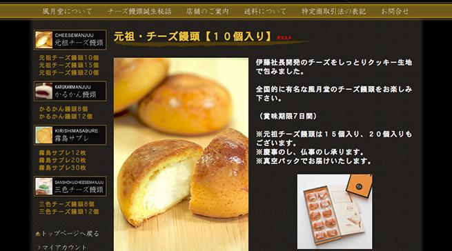 元祖・チーズ饅頭【10個入り】   元祖チーズ饅頭の風月堂 公式ショッピングサイト