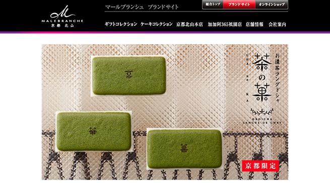 お濃茶ラングドシャ 茶の菓/京都 北山 マールブランシュのギフトコレクション