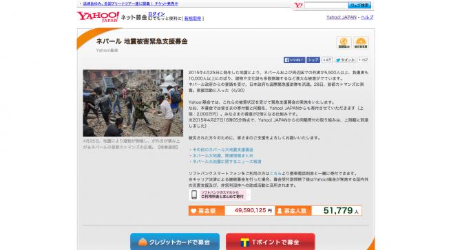 ネパール地震の被災者に今すぐできること。Tポイントでも簡単に!   Yahoo ネット募金