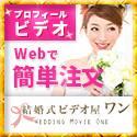 WebryOne様 バナーデザイン(修正版)