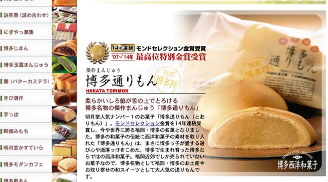 福岡のお土産に博多名物のお菓子「博多通りもん(とおりもん)」 博多西洋和菓子の明月堂 公式サイト