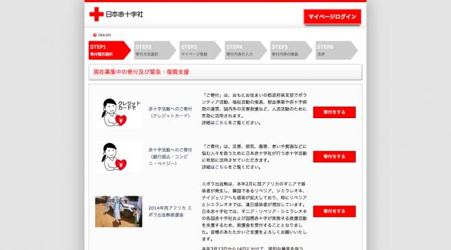 日本赤十字社 寄付受付