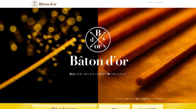 Bâton d or バトンドール