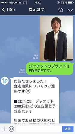 iwakami_satei
