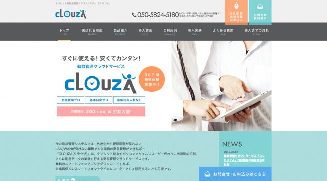 勤怠管理クラウドシステム【CLOUZA】|アマノビジネスソリューションズ