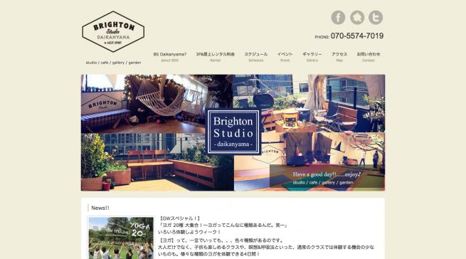 ブライトンスタジオ代官山|BRIGHTON Studio DAIKANYAMA
