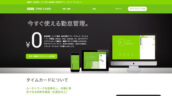 勤怠管理、シフト管理、給与計算アプリ   TIME CARD(スマレジ・タイムカード)