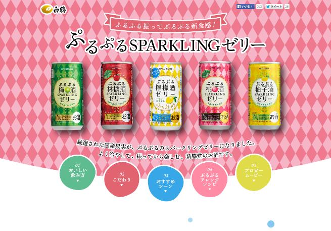 ぷるぷるスパークリングゼリー   白鶴酒造株式会社