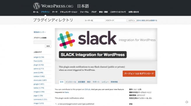 WordPress › SLACK Integration for WordPress « WordPress Plugins