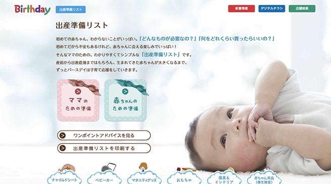 出産までに揃えよう。入院準備用品と新生児用品 …