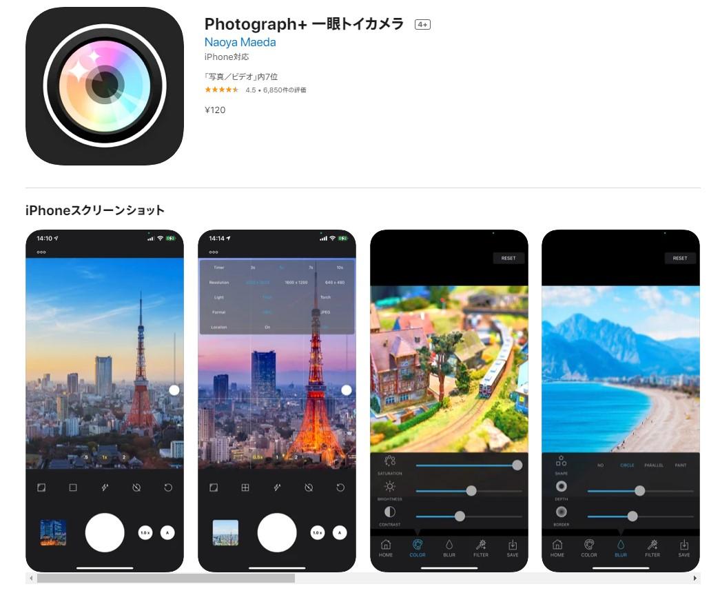 「Photograph+ 一眼トイカメラ」をApp Storeで