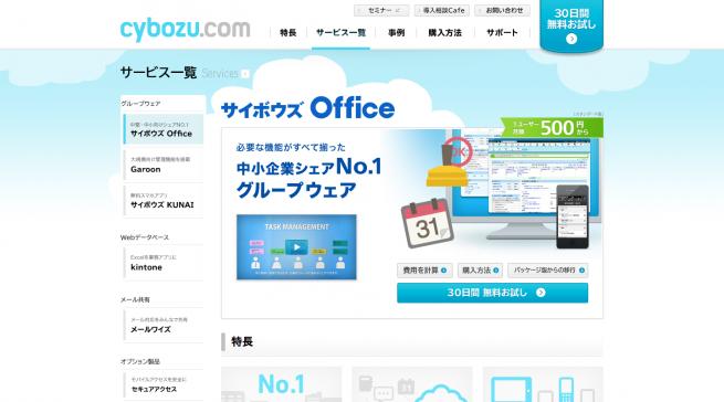 シェアNo.1グループウェア「サイボウズ Office」   cybozu.com(サイボウズドットコム)