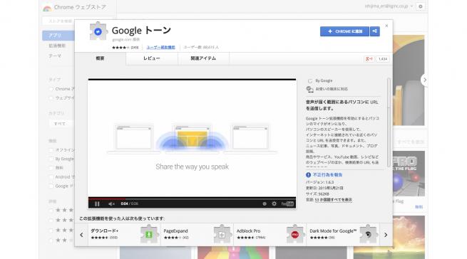 Google トーン   Chrome ウェブストア