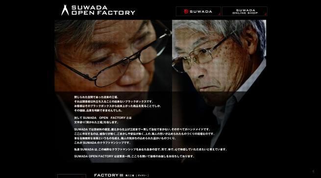 SUWADA<諏訪田製作所ホームページ