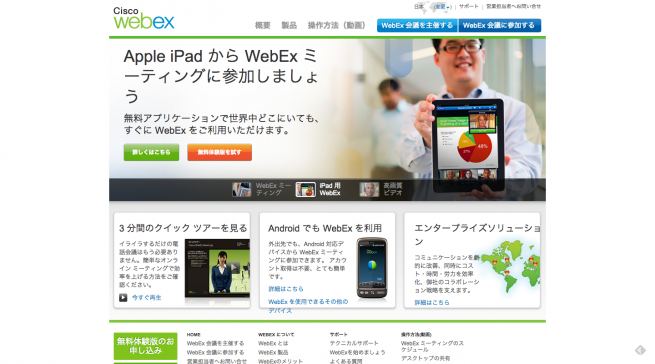 シスコ WebEx Web 会議、オンライン ミーティング、デスクトップ共有、ビデオ会議
